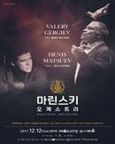 게르기예프 & 마린스키 오케스트라