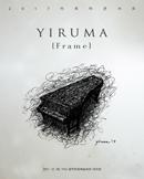 [광주] 2017 이루마 라이브 콘서트 <Frame>