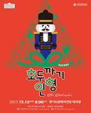 호두까기인형-최소빈발레단 - 수원