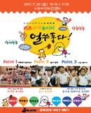 """[11/20] 서훈과 함께하는 신나는 음악여행 """"키즈 국"""