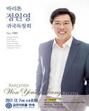 바리톤 정원영 귀국독창회