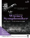 빈 심포니 오케스트라 - 대전