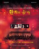 2017 송년음악회 〈환희의 송가〉