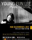 바흐 인스피레이션Ⅰ.20C 피아니스트 이영은 리사이틀
