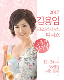 2017 김용임 크리스마스 디너쇼 - 오늘이 젊은날