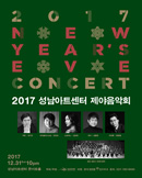 2017 성남아트센터 제야음악회