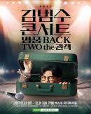 [부산] 2017 김범수 콘서트<명품BACK 2>THE 관객
