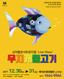 [부산] 싱어롱 콘서트뮤지컬 'Live Show' 무지개물
