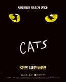 [대구] 뮤지컬<캣츠>내한공연