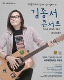 [부산] 송년특별기획 - 김종서 콘서트