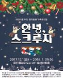 [부천] 뮤지컬 안녕,스크루지
