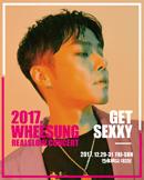 2017 휘성 전국투어 콘서트 [Get Sexxy] - 서울