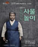 [세종] 김덕수와 함께하는 여민락콘서트 - 여민동락 [