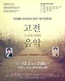 앙상블 ARIATTI 2017 정기연주회