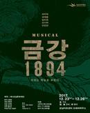 뮤지컬 〈금강, 1894〉