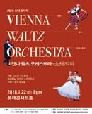 [2018 신년음악회] 비엔나 왈츠 오케스트라