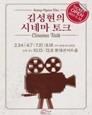 [L.Concert] 김성현의 시네마 토크