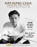 김성철 바이올린 독주회