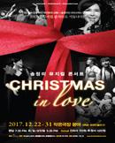 2017 송정미 뮤지컬 콘서트 Christmas In Love