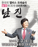 [인천] 2018 남진 신년콘서트