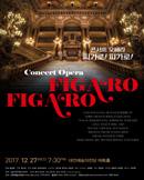 콘서트 오페라 피가로!피가로!