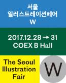 서울일러스트레이션페어 W