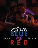 [부산] 박진영 나쁜파티 'BLUE & RED'