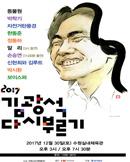 [수원] 2017 김광석 다시부르기