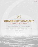 BRANDNEW YEAR 2017 [BRANDNEW SEASON] 콘서트