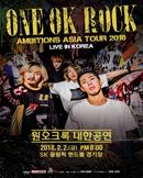 원오크록 [One Ok Rock] 내한공연
