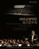 (재)KBS교향악단 제737회 정기연주회