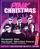 2017 핑크 크리스마스 파티(PINK CHRISTMAS PARTY) wi