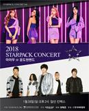 스타팩 콘서트 with YB.마마무