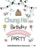 2018 청하 팬미팅 [Chung Ha′ppy Birthday Party & F