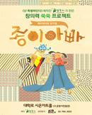 페이퍼아트 뮤지컬[종이아빠]