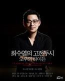 [L.Concert] 최수열의 고전두시