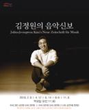 [L.Concert] 김정원의 음악신보