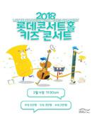 [L.Concert] 롯데콘서트홀 키즈 콘서트 Ⅰ.