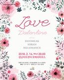 러브 발렌타인-데이브레이크,소란,멜로망스