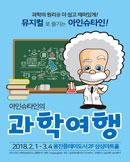 [부천] 아인슈타인의 과학여행