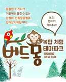 [경기 김포] 버드몽 테마파크