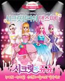 [안산] 시크릿 쥬쥬 - 시크릿플라워 댄스파티