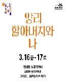 연극 <앙리할아버지와 나> - 성남