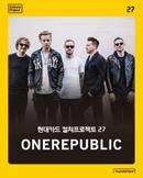 현대카드 컬처프로젝트 27 OneRepublic [원리퍼블릭]