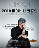 2018 미야비 [MIYAVI] 내한공연