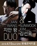 지안 왕 & 김선욱 듀오 콘서트