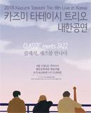 2018 카즈미 타테이시 트리오 내한공연(서울)