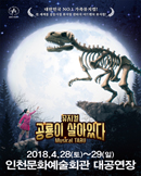 [인천] 뮤지컬 <공룡이 살아있다>