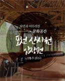 [경기 포천] 산사원