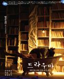 연극 <트라우마> - 부산